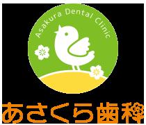 あさくら歯科