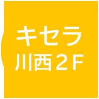 キセラ川西2F