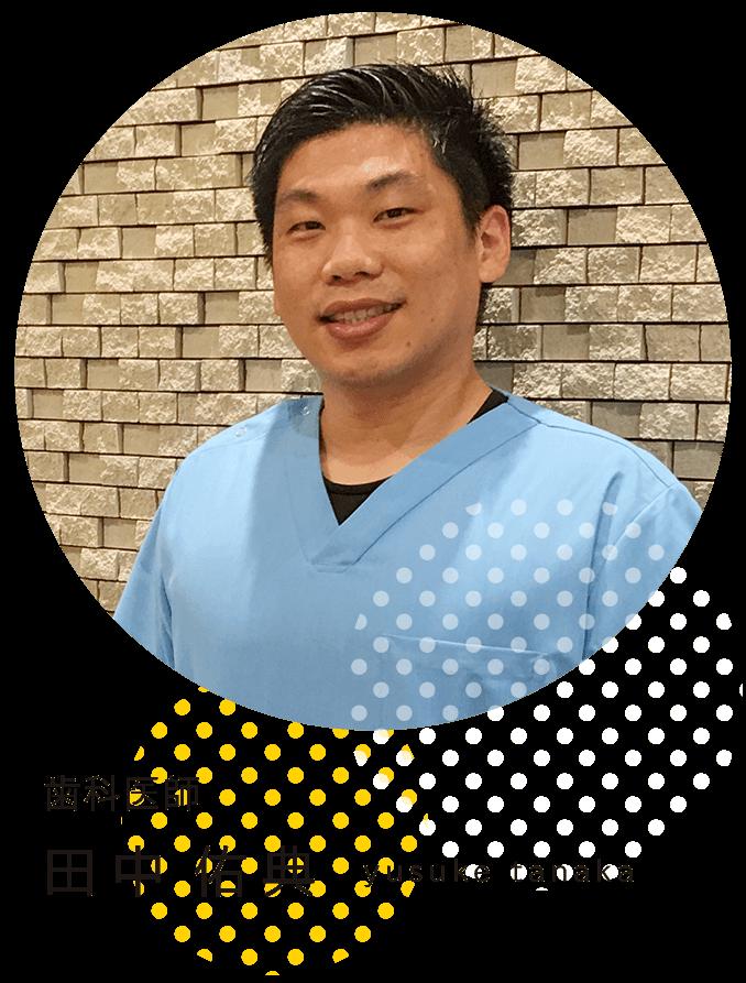歯科医師 田中佑典